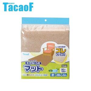 幸和製作所 テイコブ(TacaoF) ポータブルトイレ用マット ベージュ EXC01「他の商品と同梱不可/北海道、沖縄、離島別途送料」