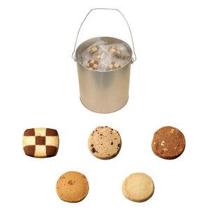 【代引不可】バケツ缶アラカルト(クッキー) 50枚入り 個包装「他の商品と同梱不可/北海道、沖縄、離島別途送料」