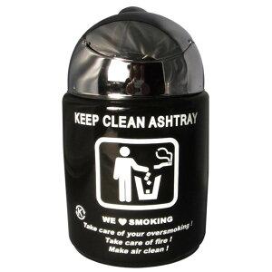 KEEP CLEAN ドームアシュトレイ(灰皿) BK AR-1114「他の商品と同梱不可/北海道、沖縄、離島別途送料」