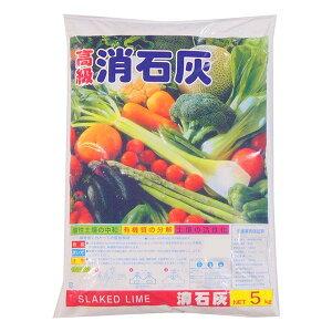 【代引不可】あかぎ園芸 消石灰 5kg 4袋「他の商品と同梱不可/北海道、沖縄、離島別途送料」