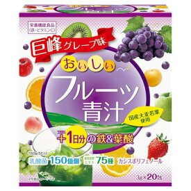 ユーワ おいしいフルーツ青汁1日分の鉄&葉酸 20包 4414「他の商品と同梱不可/北海道、沖縄、離島別途送料」