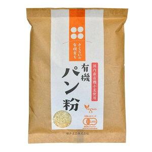 【代引不可】桜井食品 有機育ち 有機パン粉 100g×20個「他の商品と同梱不可/北海道、沖縄、離島別途送料」