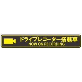 ドライブレコーダーステッカー ステッカータイプ ドライブレコーダー搭載車 W232×H38 ES-L「他の商品と同梱不可/北海道、沖縄、離島別途送料」