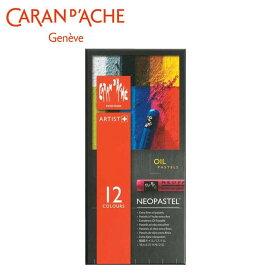 カランダッシュ 7400-312 ネオパステル 12色セット 紙箱入 619431「他の商品と同梱不可/北海道、沖縄、離島別途送料」