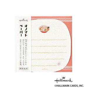 【代引不可】Hallmark ホールマーク 便箋封筒セット ミニセット ズルズルラーメン 6セット 748364「他の商品と同梱不可/北海道、沖縄、離島別途送料」