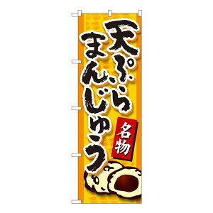 Nのぼり 天ぷらまんじゅう橙 YKS W600×H1800mm 81115「他の商品と同梱不可/北海道、沖縄、離島別途送料」