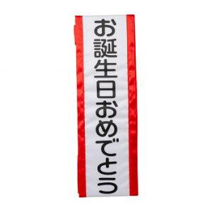 盛り上げグッズ タスキ お誕生日おめでとう 4043「他の商品と同梱不可/北海道、沖縄、離島別途送料」