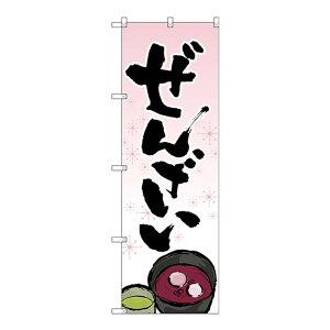Gのぼり SNB-4352 ぜんざい「他の商品と同梱不可/北海道、沖縄、離島別途送料」