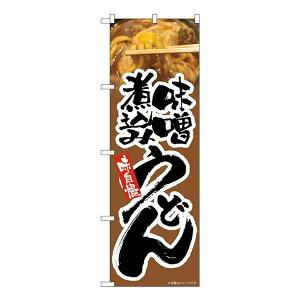 Nのぼり 味噌煮込みうどん 茶 MTH W600×H1800mm 82603「他の商品と同梱不可/北海道、沖縄、離島別途送料」