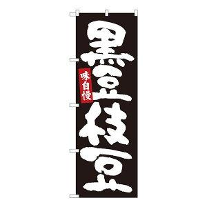 Nのぼり 黒豆枝豆 黒地白字 W600×H1800mm 84605「他の商品と同梱不可/北海道、沖縄、離島別途送料」