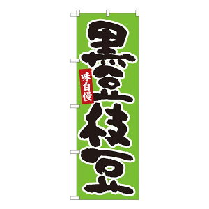 Nのぼり 黒豆枝豆 緑地黒字 W600×H1800mm 84606「他の商品と同梱不可/北海道、沖縄、離島別途送料」