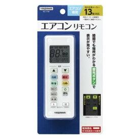 YAZAWA(ヤザワコーポレーション) エアコンリモコン RC17W「他の商品と同梱不可/北海道、沖縄、離島別途送料」