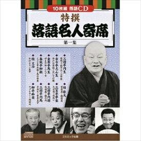 ☆コスミック出版 特撰 落語名人寄席〈第一集〉 BCD-025