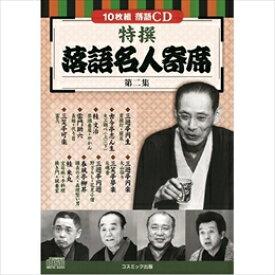 ☆コスミック出版 特撰 落語名人寄席〈第二集〉 BCD-026