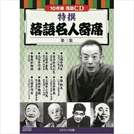 ☆コスミック出版 特撰 落語名人寄席〈第三集〉 BCD-027