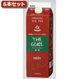 ☆タカノコーヒー 有機アイスティーセイロンウバ紅茶無糖6本セット AZB0235X6