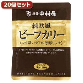 ☆新宿中村屋 純欧風ビーフカリー コク深いデミの芳醇リッチ20個セット AZB0997X20
