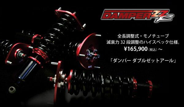 BLITZ ブリッツ 車高調キット DAMPER ZZ-R code92434 ミツビシ ギャランフォルティススポーツバック 09/12- CX3A 4B10