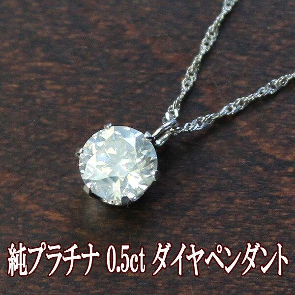 ◇0.5ct 純プラチナ ダイヤモンド ペンダント ネックレス※他の商品と同梱不可