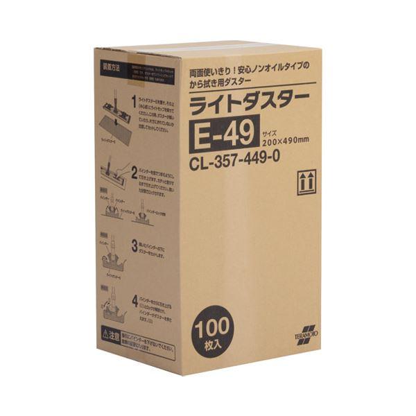 ◇テラモト ライトダスターE E-49 CL-357-449-0※他の商品と同梱不可