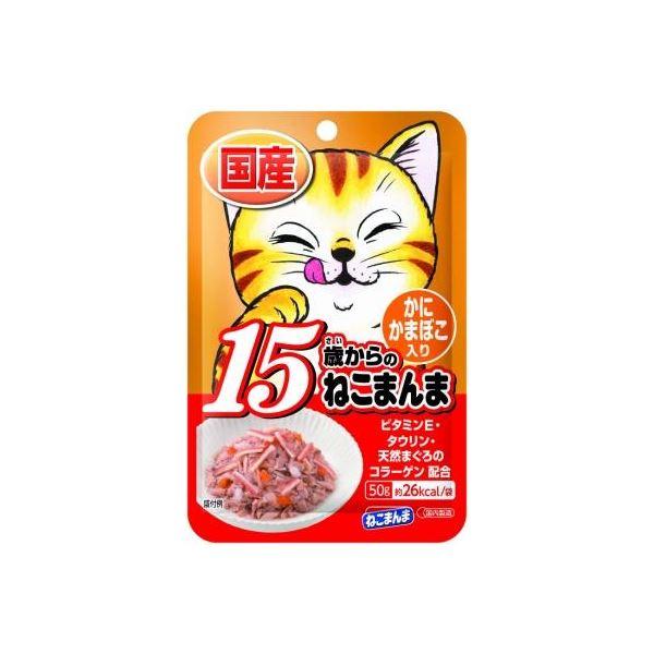 ◇(まとめ) はごろも15歳からのねこパウチかにかま50g 【猫用フード】【ペット用品】 【×72セット】※他の商品と同梱不可
