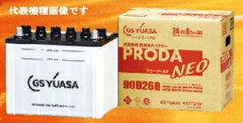 [PRN-130F51] GS YUASA ジーエスユアサバッテリー 大型車用 PRODA.NEO(プローダ.ネオ) 【NF店】