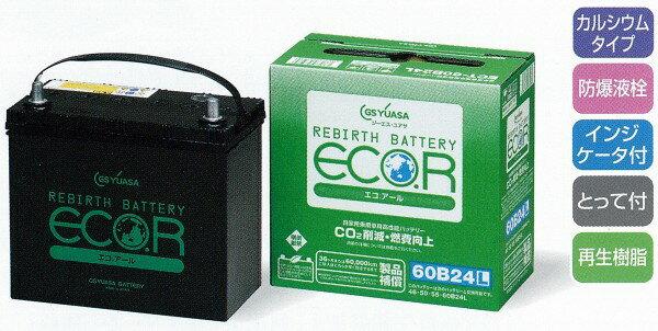【ホンダ フリード ハイブリッド DAA-GP3(ハイブリッド車)に最適!】 GSYUASA ジーエスユアサバッテリー ECO.R(エコ.アール) ECT-40B19L※現車の搭載バッテリーサイズをご確認下さい。