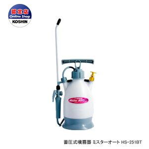工進 コーシン 蓄圧式噴霧器 [ミスターオートHSシリーズ] 消毒用 2.5Lタンク(1段1頭口ノズル付)37cm継ぎ足しパイプ付 [HS-251BT]<代引不可>