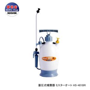 工進 コーシン 蓄圧式噴霧器 [ミスターオートHSシリーズ] 除草剤用 4Lタンク [HS-401BR]<代引不可>
