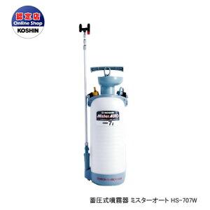 工進 コーシン 蓄圧式噴霧器 [ミスターオートHSシリーズ] 消毒用 7Lタンク(4段2頭口ノズル付) Wピストンタイプ [HS-707W]<代引不可>