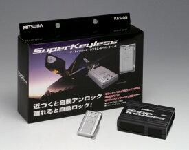ミツバサンコーワ キーレスエントリーシステム スーパーキーレス KES-05 【NFR店】