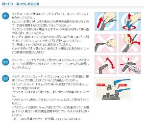NGK(日本特殊陶業)4輪車プラグコード【RC-ME98】※ストックナンバー8726