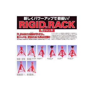 リジッドラック 馬ジャッキ 2台入り 2t用 RD-200G 【NFR店】