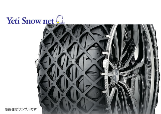 Yeti イエティ Snow net タイヤチェーン SAAB 9-3 2.0t 型式GF-DB205 品番1288WD 送料無料 祭1104ap