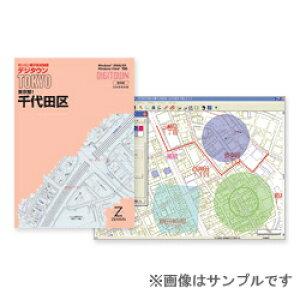 ゼンリン住宅地図ソフト デジタウン 横浜市緑区 202001 141130Z0R 神奈川県