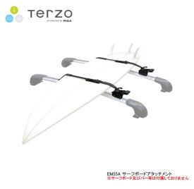 PIAA TERZO サーフボードアタッチメント EM55A 【NFR店】