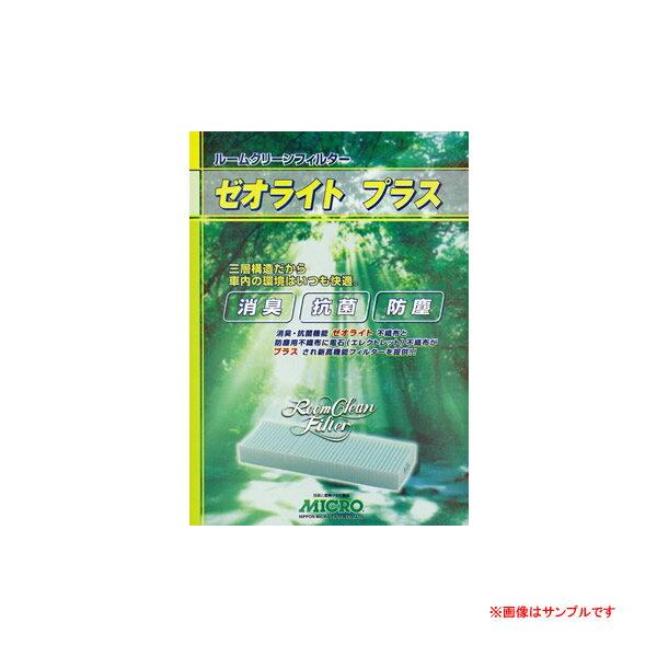 日本マイクロフィルター工業 花粉99%吸着カット  エアコンフィルター ゼオライトプラス リーフ(ZE0)2010年12月-