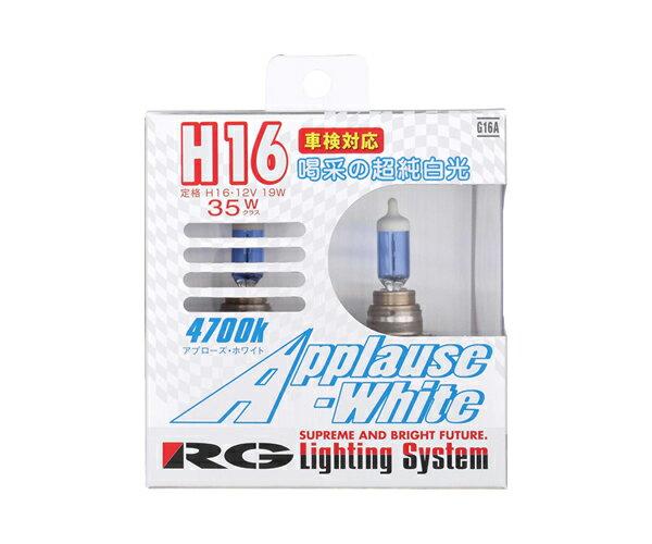 ■【H16 フォグランプ用ハロゲンバルブ G16A ポルテ NCP14#//NSP140 2012年7月〜】 RG レーシングギア アプローズホワイト 4700K H16 明るさ35W相当