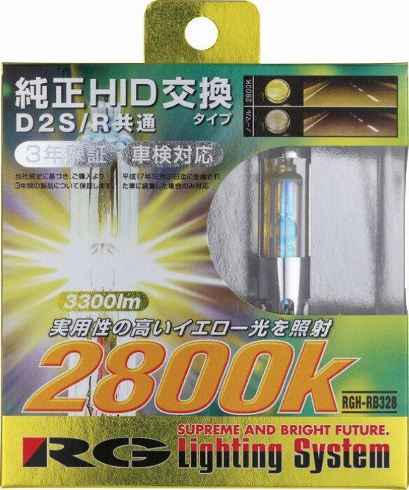 3年保証! 実用性の高いイエロー光  RG レーシングギア 純正交換HIDバルブ D2S/D2R共通タイプ 2800K