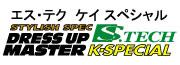 TEIN テイン ダウンスプリング S-TECH Kスペシャル  車種:ニッサン モコ 型式:MG33S 品番:SKK34-K1B00