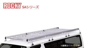 ロッキープラス ルーフキャリア [SA-01] 重量物用 アルミ+アルマイト エブリーワゴン 標準ルーフ ジョイントタイプ(1セットの価格です※最大積載数は車種によります)