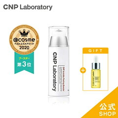 [CNP公式通販正規品]CNPINVISIBLEPEELINGBOOSTERPブースター100ml