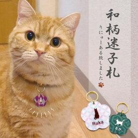 【名入れ】和柄迷子札【ペットの迷子札】ペット 犬 猫 名札 アクリル 軽量 和風 おしゃれ かわいい ネームプレート