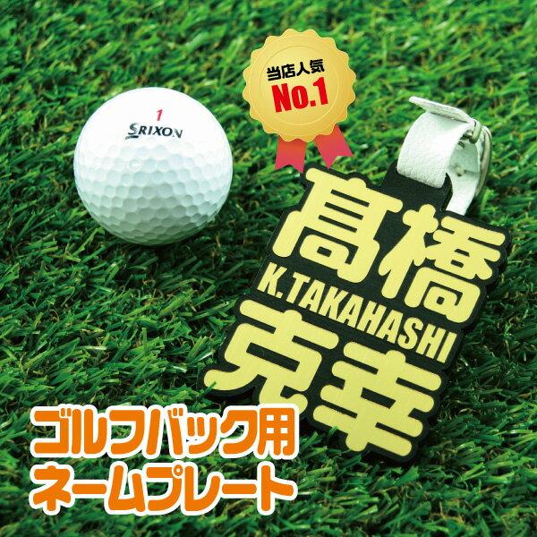 【メール便送料無料】ゴルフ ネームプレート ネームタグ 名札 刻印 名入れ 還暦 キャディーバック スーツケース 誕生日 退職祝い 【ネームプレート】1個から製作します ネームタグ ネームプレート ゴルフ ネームプレート刻印 ネームプレート ゴルフバッグ
