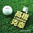 ゴルフ ネームプレート ネームタグ 名札 刻印 名入れ 還暦 キャディーバック スーツケース 誕生日 退職祝い 【ネー…