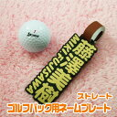 ゴルフ ネームプレート 父の日 ネームタグ 名札 刻印 名入れ 還暦 キャディーバック スーツケース キャリーバック …