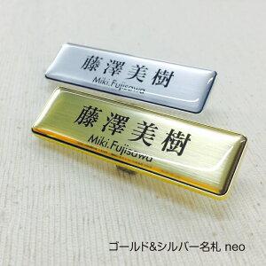 ゴールド&シルバー名札neo