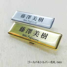 ゴールド&シルバー名札neo2017 【ネームプレート】1個から製作します ネームタグ ネームプレート刻印 ネームプレート 名札