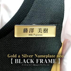 ゴールド&シルバー名札neo【BLACK FRAME】2019 【ネームプレート】1個から製作します ネームタグ ネームプレート刻印 ネームプレート 名札