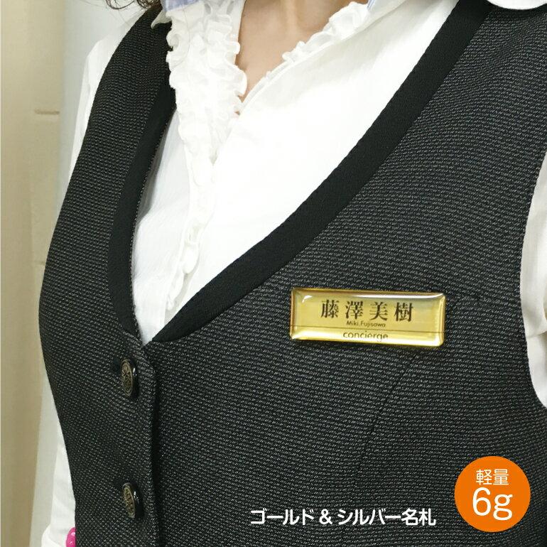 ゴールド&シルバー名札 6g超軽量♪老舗メーカーによる高級名札 【ネームプレート】1個から製作します ネームタグ ネームプレート刻印 ネームプレート 名札